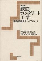 鉄筋コンクリート工学 限界状態設計法へのアプローチ(単行本)