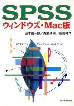 SPSSウィンドウズ・Mac版
