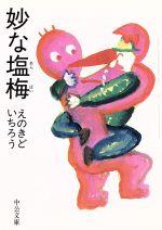 妙な塩梅(中公文庫)(文庫)