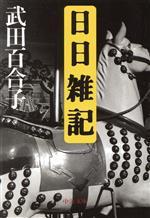 日日雑記(中公文庫)(文庫)