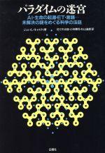 パラダイムの迷宮 AI・生命の起源・ET・言語…未解決の謎をめぐる科学の法廷(単行本)