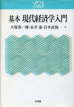 基本 現代経済学入門(Y21)(単行本)