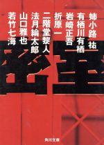 密室 ミステリーアンソロジー(角川文庫)(文庫)