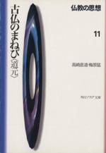 仏教の思想 古仏のまねび「道元」(角川文庫ソフィア)(11)(文庫)