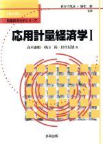 応用計量経済学(1)数量経済分析シリーズ第2巻