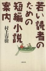 若い読者のための短編小説案内(単行本)