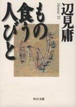 もの食う人びと(角川文庫)(文庫)