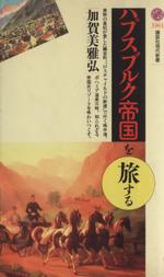 ハプスブルク帝国を旅する(講談社現代新書)(新書)
