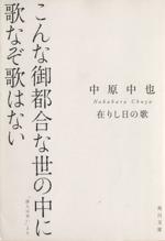 在りし日の歌 中原中也詩集(角川文庫)(文庫)