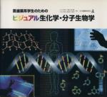 医歯薬系学生のためのビジュアル生化学・分子生物学(単行本)