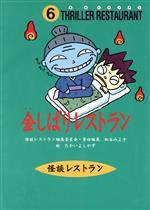 金しばりレストラン(怪談レストラン6)(児童書)