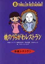 鏡のうらがわレストラン(怪談レストラン8)(児童書)