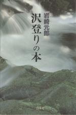 沢登りの本(単行本)