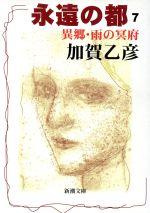 永遠の都 異郷・雨の冥府(新潮文庫)(7)(文庫)