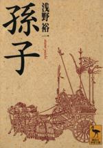 孫子(講談社学術文庫)(文庫)