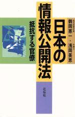 日本の情報公開法 抵抗する官僚(単行本)