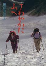 さわやかに山へ(単行本)