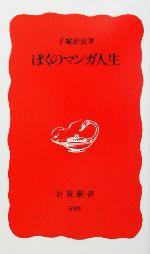 ぼくのマンガ人生(岩波新書)(新書)