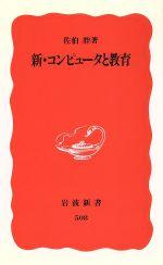 新・コンピュータと教育(岩波新書)(新書)