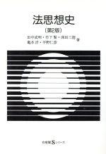 法思想史(有斐閣Sシリーズ)(単行本)
