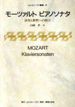 モーツァルト ピアノソナタ 演奏と解釈への助言(ムジカノーヴァ叢書21)(単行本)