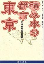 積み木の都市 東京 不連続な街の集積(単行本)