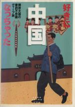 好きになっちゃった 中国 開放大国の摩訶不思議ディープ旅(アジア楽園マニュアル)(単行本)