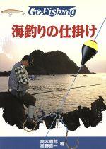 海釣りの仕掛け(Go Fishing)(単行本)