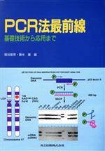 PCR法最前線 基礎技術から応用まで(単行本)