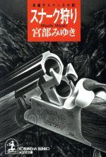 スナーク狩り(光文社文庫)(文庫)