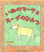 いぬのマーサとスープのひみつ(児童書)