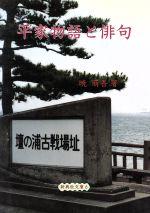 平家物語と俳句(新典社文庫6)(単行本)