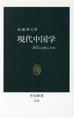 現代中国学 「阿Q」は死んだか(中公新書)(新書)