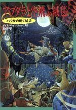 アブダラと空飛ぶ絨毯 ハウルの動く城 2(児童書)