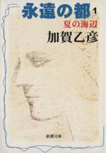 永遠の都 夏の海辺(新潮文庫)(1)(文庫)