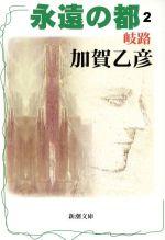 永遠の都 岐路(新潮文庫)(2)(文庫)