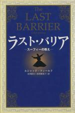 ラスト・バリア スーフィーの教え(単行本)