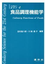 食品調理機能学(21世紀の調理学4)(単行本)