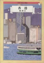 香港(世界の都市の物語16)(単行本)
