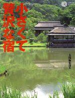小さくて贅沢な宿(コロナ・ブックス24)(単行本)