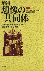 想像の共同体 ナショナリズムの起源と流行(ネットワークの社会科学シリーズ)(単行本)