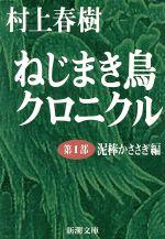 ねじまき鳥クロニクル-泥棒かささぎ編(新潮文庫)(第1部)(文庫)