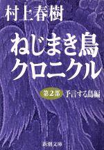ねじまき鳥クロニクル-予言する鳥編(新潮文庫)(第2部)(文庫)