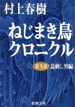 ねじまき鳥クロニクル-鳥刺し男編(新潮文庫)(第3部)(文庫)