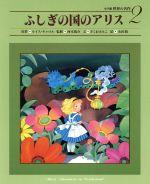 ふしぎの国のアリス(小学館 世界の名作2)(児童書)