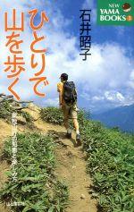ひとりで山を歩く 単独山行の知恵と楽しみ方(YAMA BOOKS)(新書)