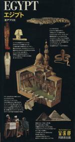 エジプト 北アフリカ(「旅する21世紀」ブック 望遠郷14)(単行本)