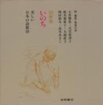 詞華集 いのち 詞華集(美しい日本の詩歌20)(単行本)