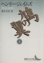 鳩の翼(上)講談社文芸文庫