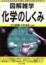 化学のしくみ 図解雑学(単行本)